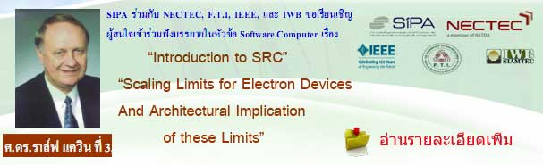 "สัมนา ""Introduction to SRC"" และ ""Scaling Limits for Electron Devices .."""